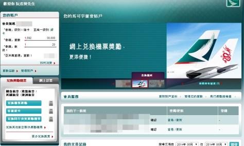 [帶BB去旅行] 購買國泰CX去臺灣的嬰兒票+用Asiamiles換大人機票   遊上癮 x 霖霖嵐嵐