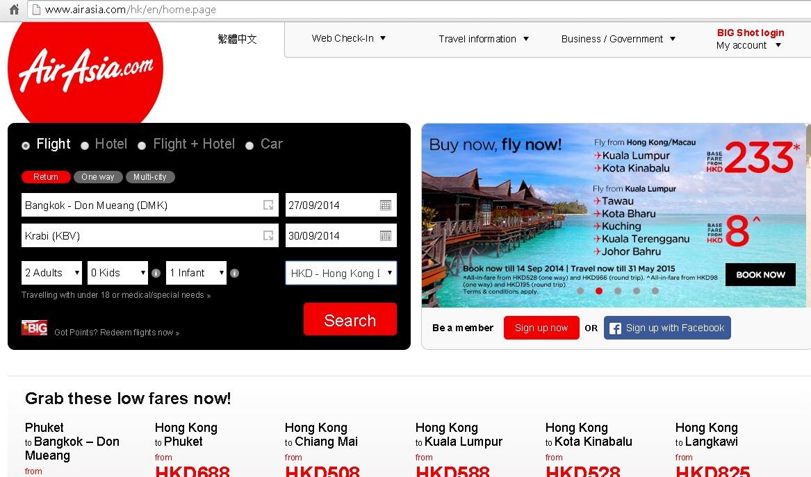 [帶BB去旅行] 網上訂航空公司的嬰兒機票 – AirAsia   遊上癮 x 霖霖嵐嵐 - 旅遊 x 育兒生活分享