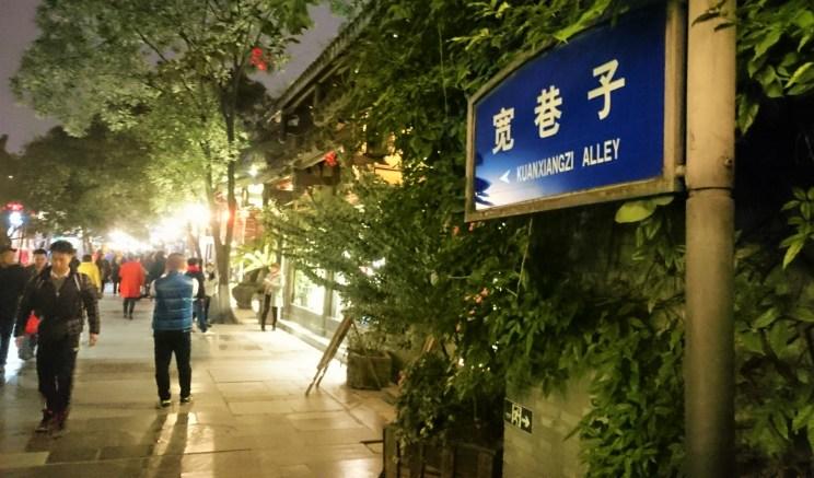 Kuanxiangzi Alley in Chengdu