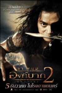 Ong Bak 2 (2008) Movie