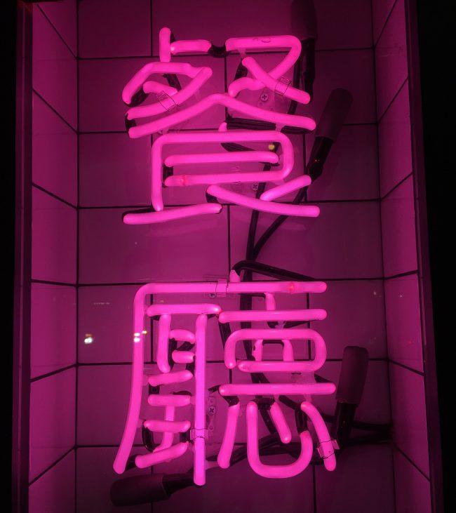 Pink Neon Kanji
