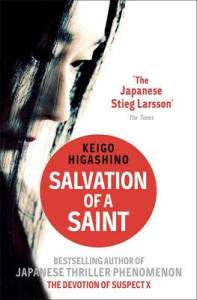 Short Book Review: Salvation of a Saint by Keigo Higashino