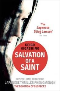 Short Book Review: Salvation of a Saint by Keigo Higashino