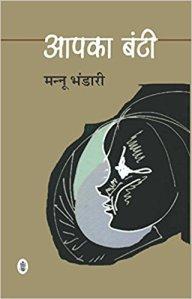 Book Recommendation: Aapka Bunty by Mannu Bhandari (आपका बंटी, मन्नू भंडारी)