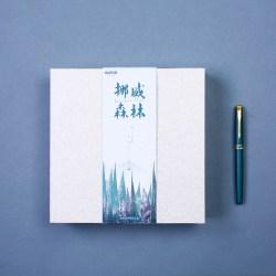 云图钢笔礼盒