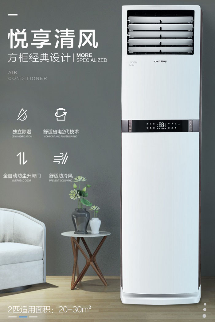 GREE格力 2匹 变频 Q铂 立柜式冷暖空调KFR-50LW/(50596)FNAa-A3