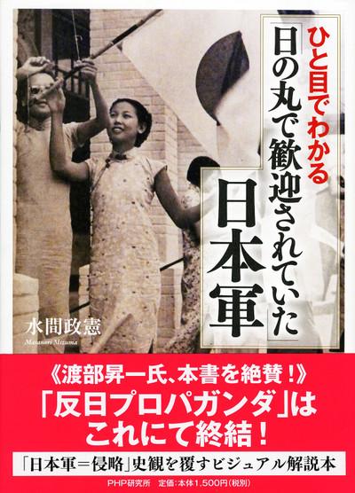 「ヲシテ國學 フトマニ」をUPし始めました。 水間政憲さん『日の丸で歓迎されていた 日本軍』(PHP)のこと ...