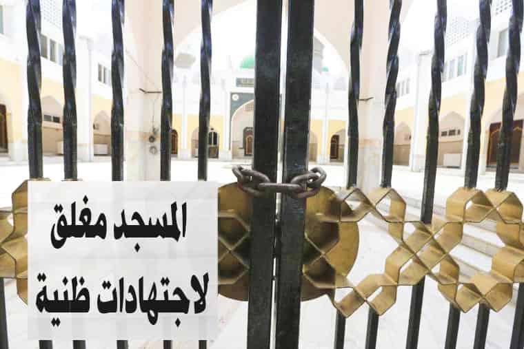مانعي الصلاة منع صلاة الجماعة تعطيل صلاة الجماعة إغلاق المساجد