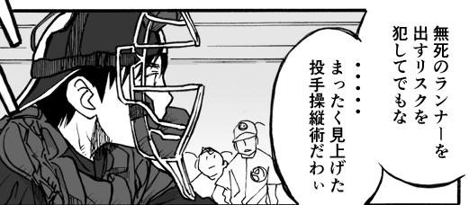 鳩村の行動の解説2