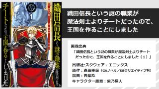 織田信長という謎の職業が魔法剣士よりチートだったので、王国を作ることにしましたアイキャッチ画像