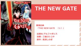 THE NEW GATEアイキャッチ画像