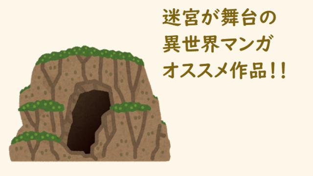 迷宮異世界漫画オススメアイキャッチ画像