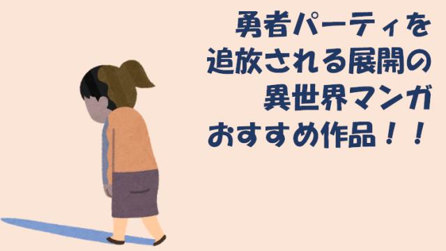 勇者パーティ追放異世界オススメアイキャッチ画像