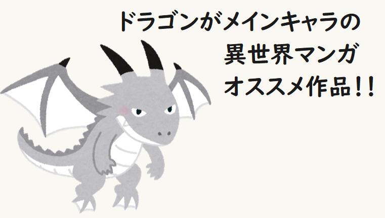 ドラゴンがメインキャラの異世界漫画オススメ作品