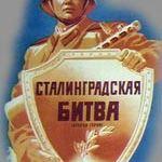 70 лет великой победе в Сталинградской битве