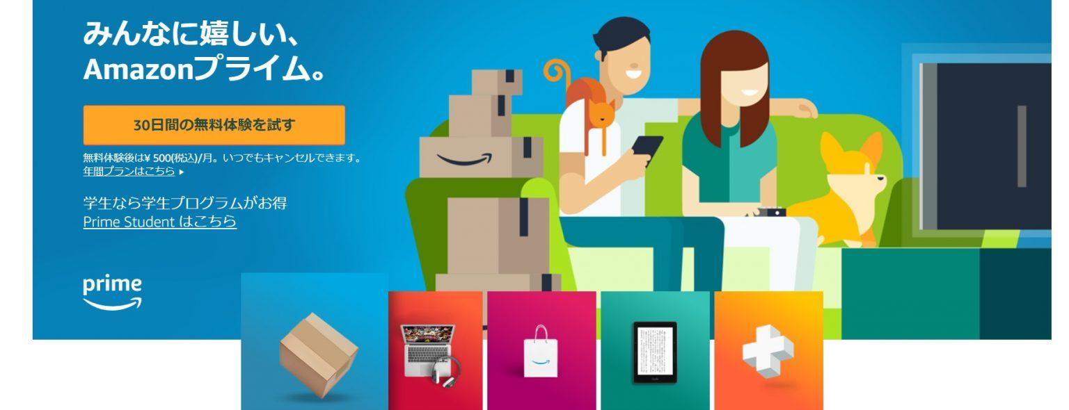 日本亞馬遜Amazon Prime會員是什麼意思?9項優惠有哪些?為什麼每月500日幣超值得? - 窩日本 Wow-Japan