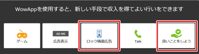 wowapp 12/1追加情報
