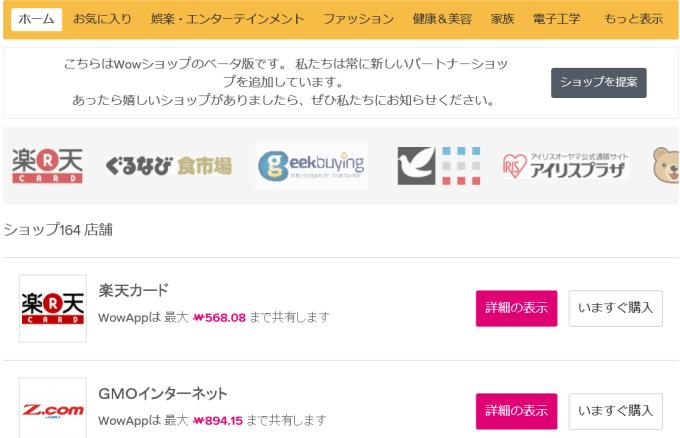 wowapp オンラインショッピング