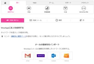 wowapp 招待 画像