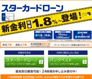 東京スター銀行 広告画像