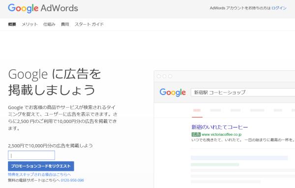 Googleアドセンス 画像