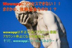 wowappアカウント凍結・停止について