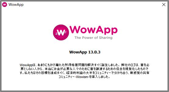 wowapp 13.0.3へバージョンアップ