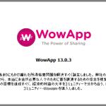 wowapp 13.0.3にバージョンアップ