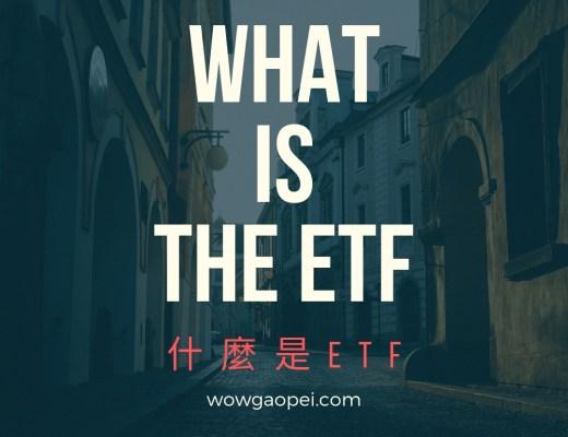 什麼是ETF