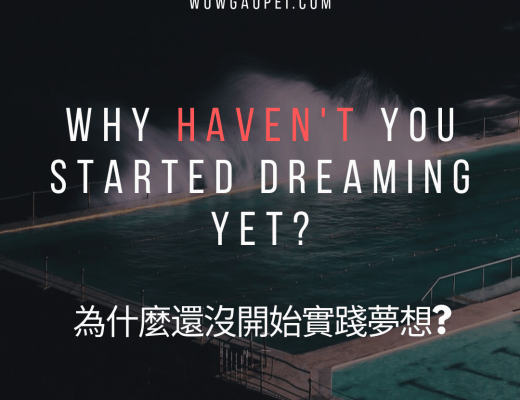為什麼還沒開始實踐夢想?