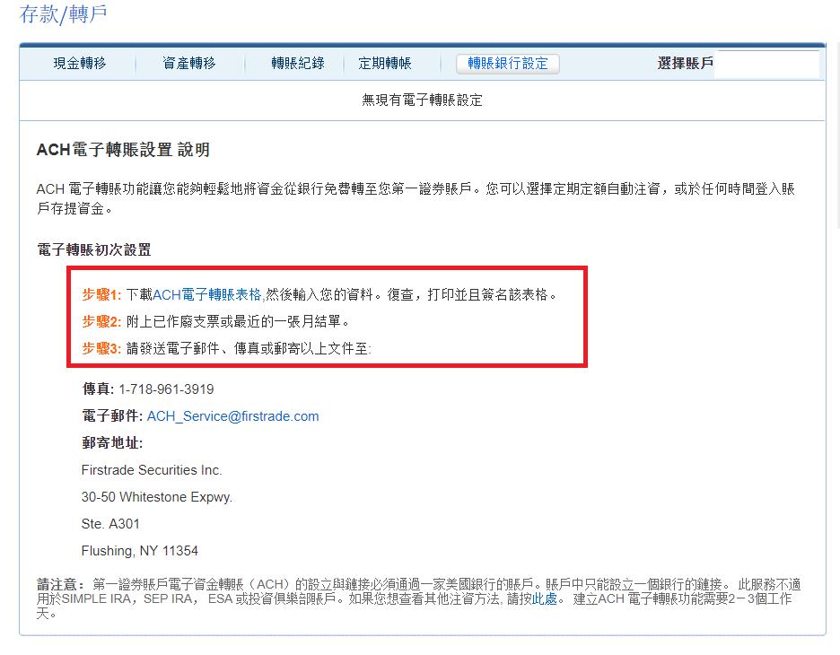 第一證券入金ACH-2