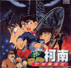 名偵探柯南-(1997) 引爆摩天樓 (Detective Conan) | 地下總裁~