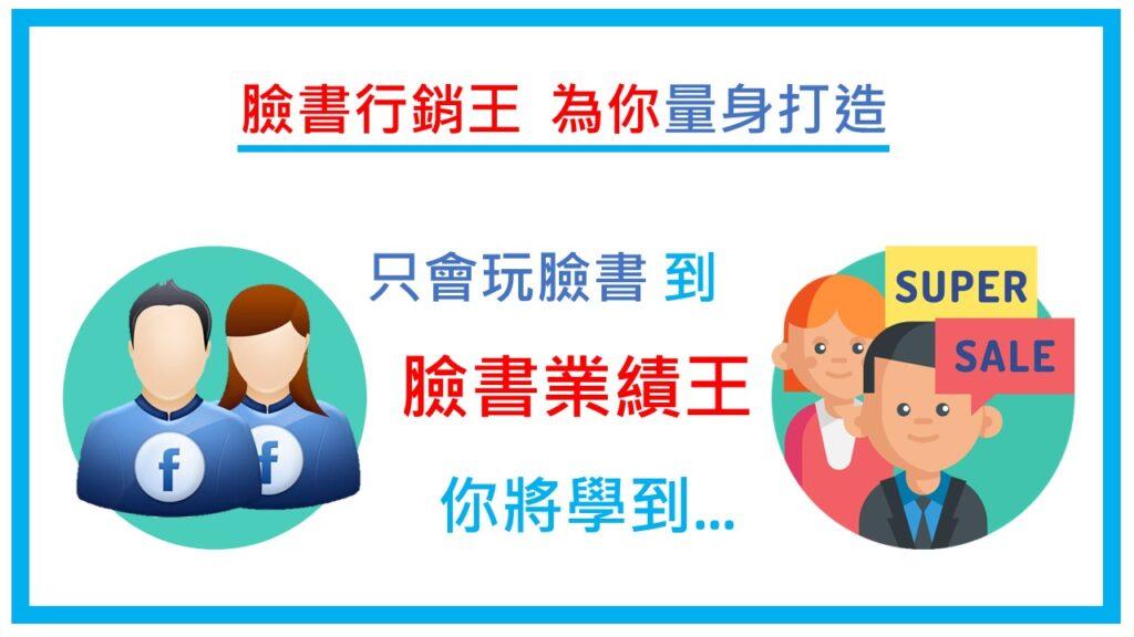 臉書行銷王 – 火星爺爺の故事星球