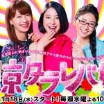 東京タラレバ娘5話 無料視聴&ネタバレはコチラ!もこみち残念すぎるwww!