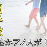 ひよっこ相手役キャスト 岡田将生じゃない!?人気イケメン俳優の竹内涼真か?