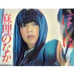 ぼくは麻理のなか|吉崎麻理(まり)演じる池田エライザの演技評価とは?