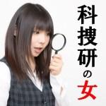 科捜研の女17 第1話動画を無料視聴する方法!