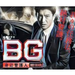 BG身辺警護人 第4話(2月8日)の見逃し動画。詳細ネタバレ・視聴率・感想。
