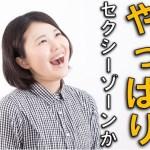 MISSデビル主題歌 SexyZone「〇〇〇」で確定?!→証拠がコチラ
