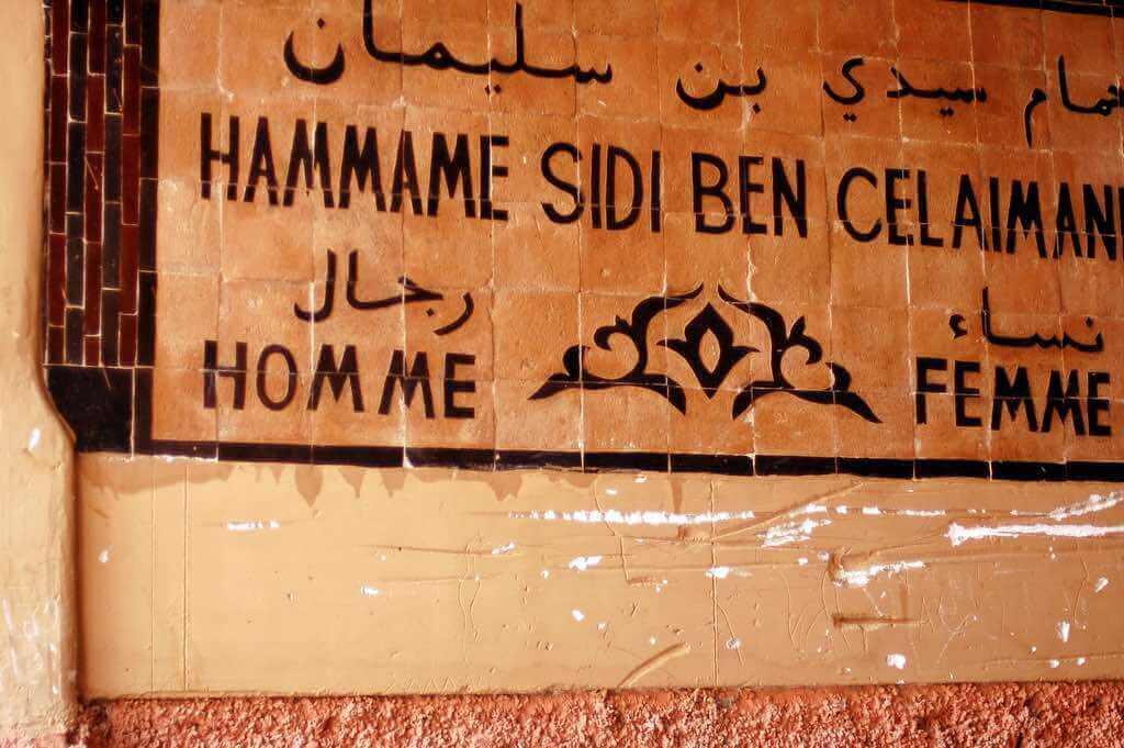 Hammam, Marrakech - by Dana McMahan:Flickr