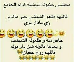 نكت ليبيا مضحكة نكتة ليبية جميلة اغراء قلوب