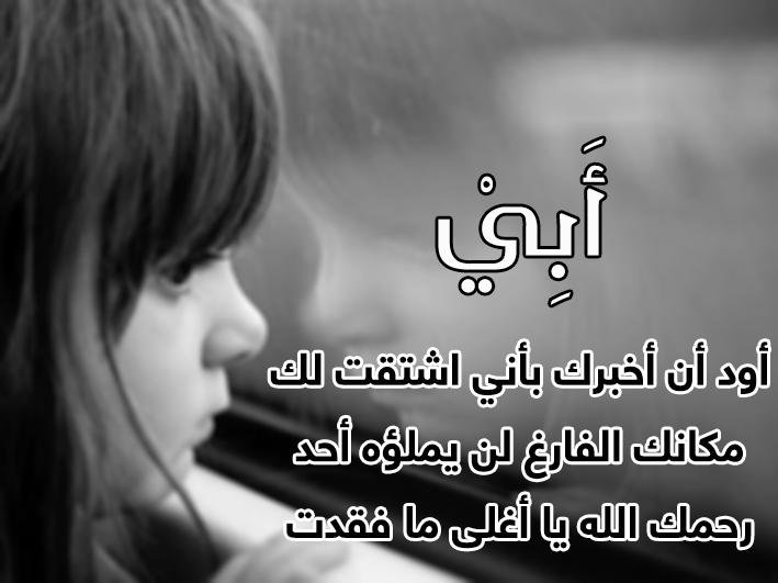 اقوال عن الاب المتوفي كلمات حزينة معبرة عن الاب الميت اغراء قلوب