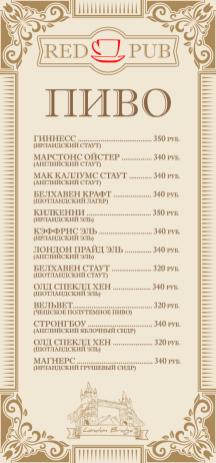 Меню Red Cup Pub - третий лист
