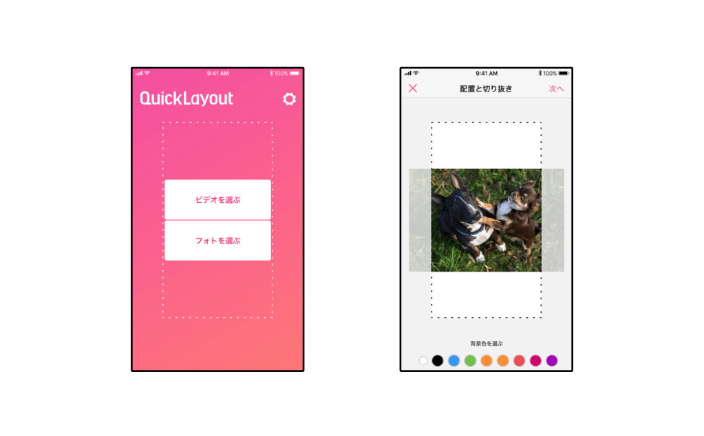 QuickLayout App Screen