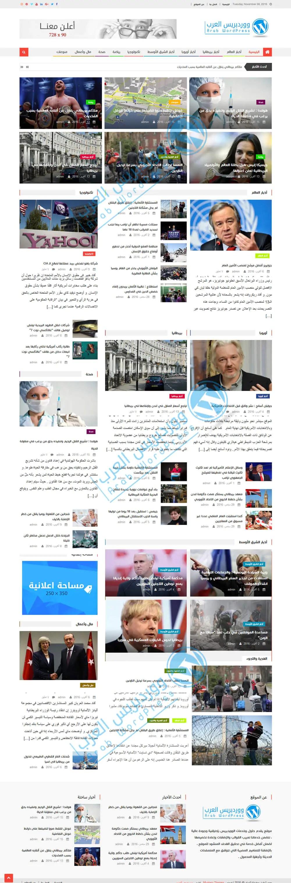 النسخة العربية من القالب الإخباري المجاني editorial