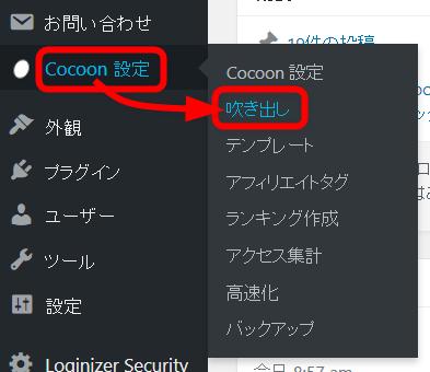 Cocoon設定→吹き出し