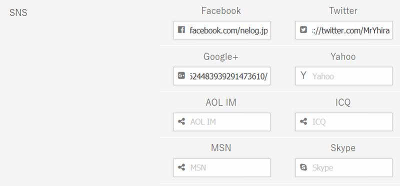 プロフィール画面でSNS情報の入力