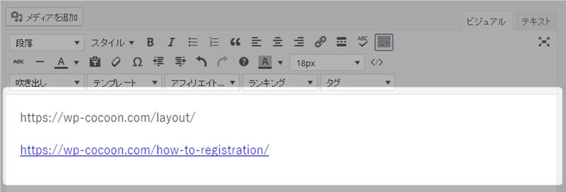 内部ブログカードリンクの挿入
