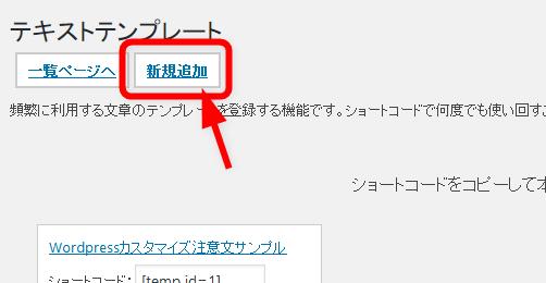 テンプレートの新規追加をクリック