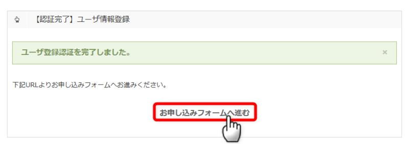 ユーザー登録認証完了